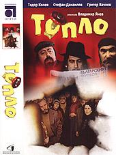 7 культовых болгарских комедий