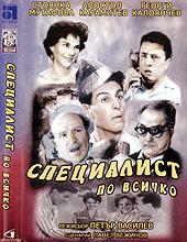 Специалист по всичко (1962)